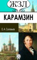 ЖЗЛ. Карамзин