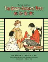 The Goody-Naughty Book (Traditional Chinese)