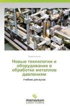 Novye Tekhnologii I Oborudovanie V Obrabotke Metallov Davleniem