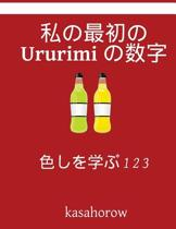 My First Japanese-Ururimi Counting Book