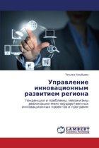 Upravlenie Innovatsionnym Razvitiem Regiona