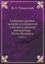 Sobranie Raznyh Zapisok I Sochinenij O Zhizni I Deyaniyah Imperatora Petra Velikago Chast' 1