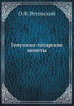 Genuezsko-Tatarskie Monety