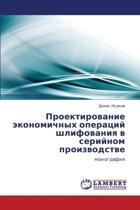 Proektirovanie Ekonomichnykh Operatsiy Shlifovaniya V Seriynom Proizvodstve