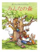 japanse kinderboeken