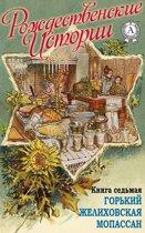 Рождественские истории. Книга 7