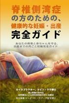 An Essential Guide for Scoliosis and a Healthy Pregnancy (Japanese Edition)
