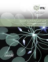 ITIL V3 foundation handbook (Arabic translation pack of 10)