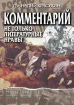 Kommentarij Ne Tol'ko Literaturnye Nravy
