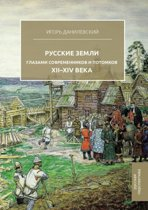 Russian land through the eyes of contemporaries and descendants. XII-XIV century