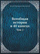 Vseobschaya Istoriya V 40 Knigah Tom 1