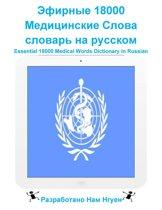 Эфирные 18000 Медицинские Слова словарь на русском