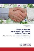 Ispolnenie Vneshnetorgovykh Obyazatel'stv