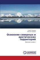 Osvoenie Severnykh I Arkticheskikh Territoriy