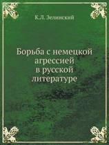 Borba S Nemetskoj Agressiej V Russkoj Literature