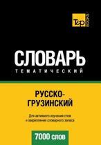 Russko-Gruzinskij Tematicheskij Slovar' - 7000 Slov - Georgian Vocabulary for Russian Speakers