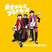 Tokyo Blues Breakers