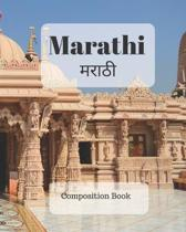 Marathi Composition Book: a college ruled notebook for your exercises, assignments and notes
