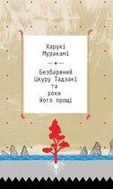 Безбарвний Цкуру Тадзакі та роки його прощі (Bezbarvnij Ckuru Tadzakі ta roki jogo proshhі)