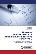 Prognoz Effektivnosti Lecheniya Khronicheskogo Gepatita S
