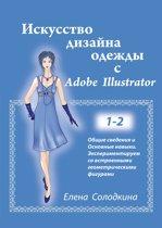 Искусство дизайна одежды с Adobe Illustrator. Главы 1-2