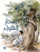 Ashgar Al hawa