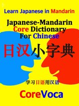 Japanese-Mandarin Core Dictionary for Chinese