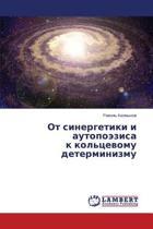 OT Sinergetiki I Autopoezisa K Kol'tsevomu Determinizmu