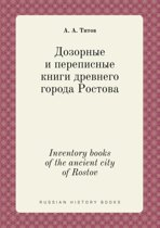 Inventory Books of the Ancient City of Rostov