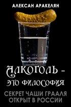 Секрет Чаши Грааля открыт в России