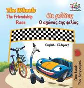 The Wheels The Friendship Race (English Greek Book for Kids)