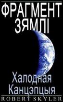 Фрагмент Зямлі - 003 - Халодная Канцэпцыя (Беларуская Выданне)