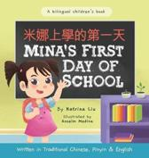 Mina's First Day of School (Bilingual Chinese with Pinyin and English - Traditional Chinese Version)
