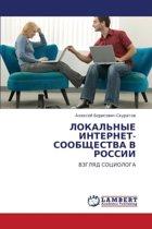 Lokal'nye Internet-Soobshchestva V Rossii