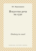 Oratory in Court