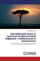 Angliyskiy Yazyk V Kontekste Vostochnoy Afriki