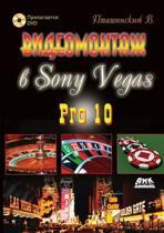 Editing in Sony Vegas Pro 10 (+ DVD)
