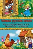 Ljubimye Russkie Skazki