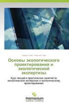 Osnovy Ekologicheskogo Proektirovaniya I Ekologicheskoy Ekspertizy