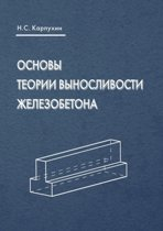 Fundamentals of the Theory of Кeinforced Сoncrete Persistence