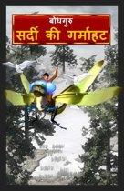 The Winter Warmth (Hindi)