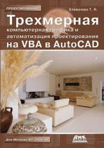 Three-Dimensional Computer Graphics and Design Automation in VBA in AutoCAD