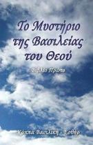 The Mystery of the Kingdom of God (Greek Edition)