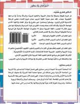 1st Grade Learning Arabic Language Step - By - Step Approach Workbook Part 1 Third Edition