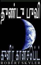 துண்டு புவி - 003 - குளிர் கான்செப்ட் (தமிழ் பதிப்பு)