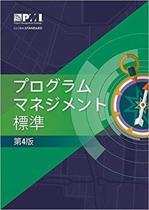 The Standard for Program Management - Japanese