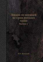 Lektsii Po Vneshnej Istorii Russkogo Prava Vypusk 1