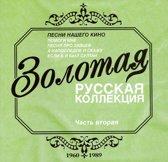 Zolotaya Russkaya Kollekziya, Chast 2