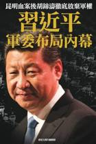 Inside Story of XI Jinping's Strategy on Military Committee
