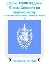 Ефірні 18000 Медичні Слова Словник на українському